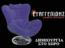 EVAGELIDIS FURNITURE